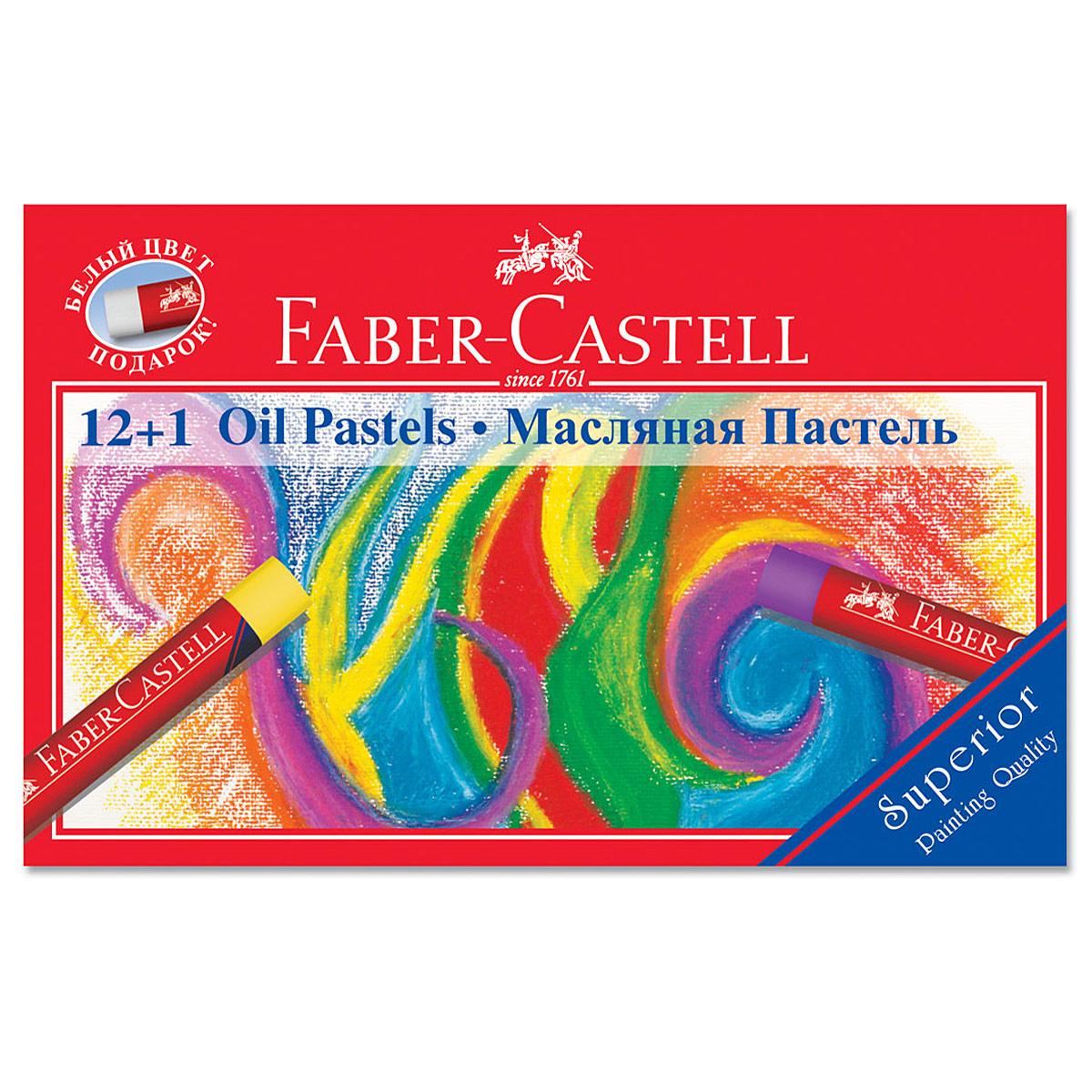 Масляная пастель Faber-Castell, 13 цветов125213Масляная пастель Faber-Castell включает в себя 13 мелков насыщенных цветов - белого, телесного, желтого, оранжевого, красного, темно-красного, розового, фиолетового, синего, зеленого, темно-зеленого, коричневого и черного. Пастель отличается высоким качеством и впечатляюще яркими цветами. Она обеспечит комфортное и мягкое рисования. Благодаря однородной консистенции пастель не крошится. Превосходно ложится на бумагу, картон, дерево и камень, устойчива к температуре. Цвета можно смешивать для получения новых оттенков. Масляная пастель Faber-Castell, безопасная для малыша, позволит вашему маленькому художнику раскрыть свой талант. Подарите своему ребенку радость творчества!