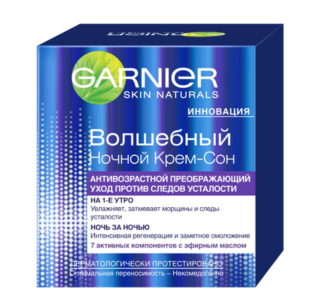 """Garnier ���� ��� ���� """"��������� ����-���. �������������� ������������� ���� ������ ������ ���������. """", ������, 50 ��"""