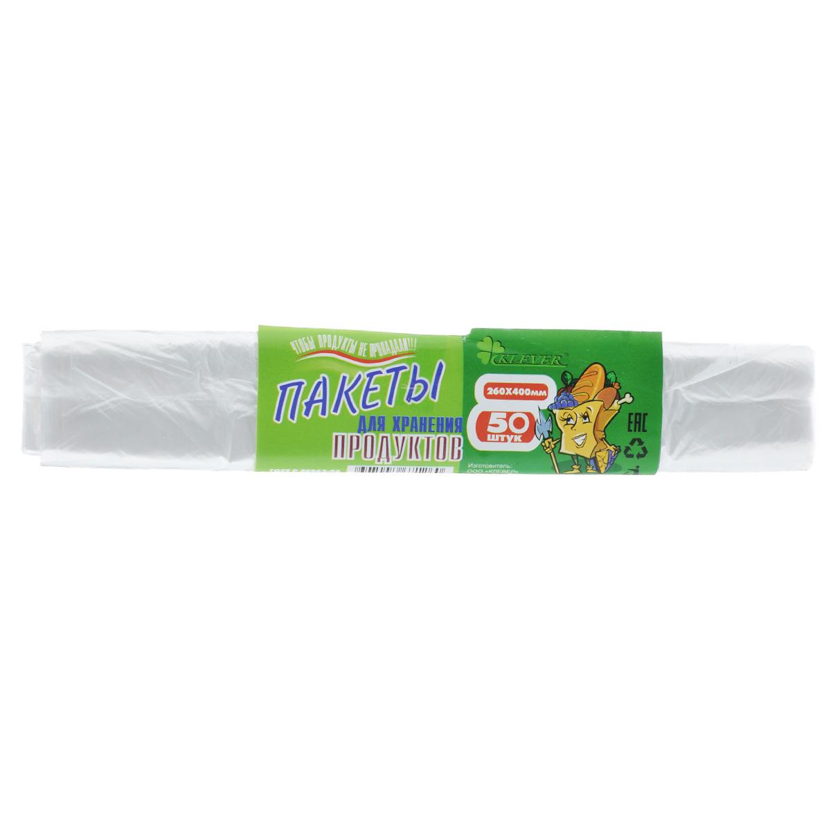 """Пакеты для хранения продуктов """"Klever"""", 26 х 40 см, 50 шт"""