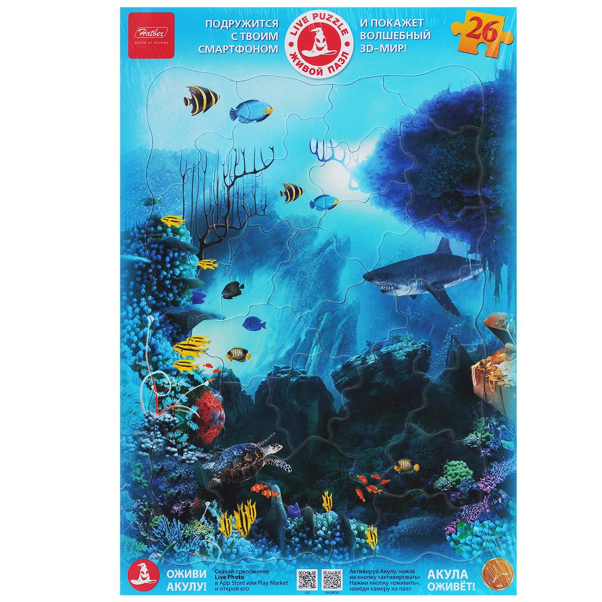 Акула. Живой 3D-пазл, 26 элементов26ПЗ4_13176Пазл Акула, без сомнения, придется по душе вашему ребенку. Собрав этот пазл, состоящий из 26 элементов, малыш получит красочную картинку с изображением кораллового рифа, населенного множеством разноцветных рыбок и грозной акулой, и сможет оживить пазл при помощи смартфона! Для того, чтобы оживить акулу, необходимо скачать бесплатное приложение Live Photo в App Store или Play Market на смартфон или планшет, и открыть его. Активируйте динозавра, нажав на кнопку активировать, затем нажми кнопку оживить и наведите камеру на пазл. Перед вашими глазами возникнет настоящее чудо. Объёмные изображения настолько реалистичны, что полностью погружают вас в удивительный и волшебный 3D-мир. Специальная рамка-планшет позволяет легко собирать пазл, а также хранить его - и малыш в любое время сможет вновь оживить свою поделку!