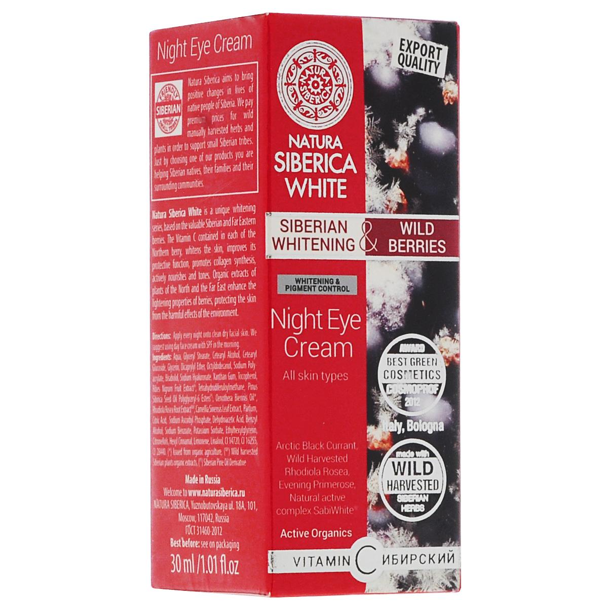 отбеливающий ночной крем moisture whitening