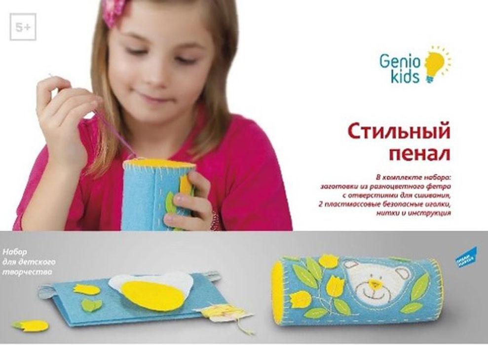 """Набор для детского творчества """"Стильный пенал"""""""