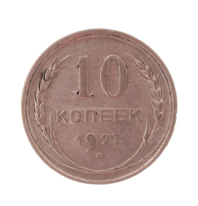Монета номиналом 10 копеек. СССР. 1927 годОС27728Монета номиналом 10 копеек. СССР. 1927 год. Диаметр 17,27 мм. Вес 1,8 г. Сохранность хорошая.