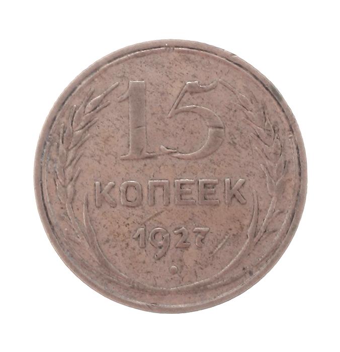 Монета номиналом 15 копеек. СССР. 1927 годL2070 EМонета номиналом 15 копеек. СССР. 1927 год. Диаметр 19,56 мм. Вес 2,7 г. Сохранность хорошая.