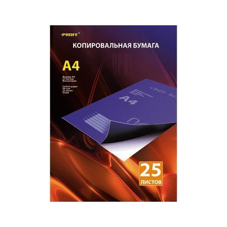Proff Копировальная бумага цвет фиолетовый