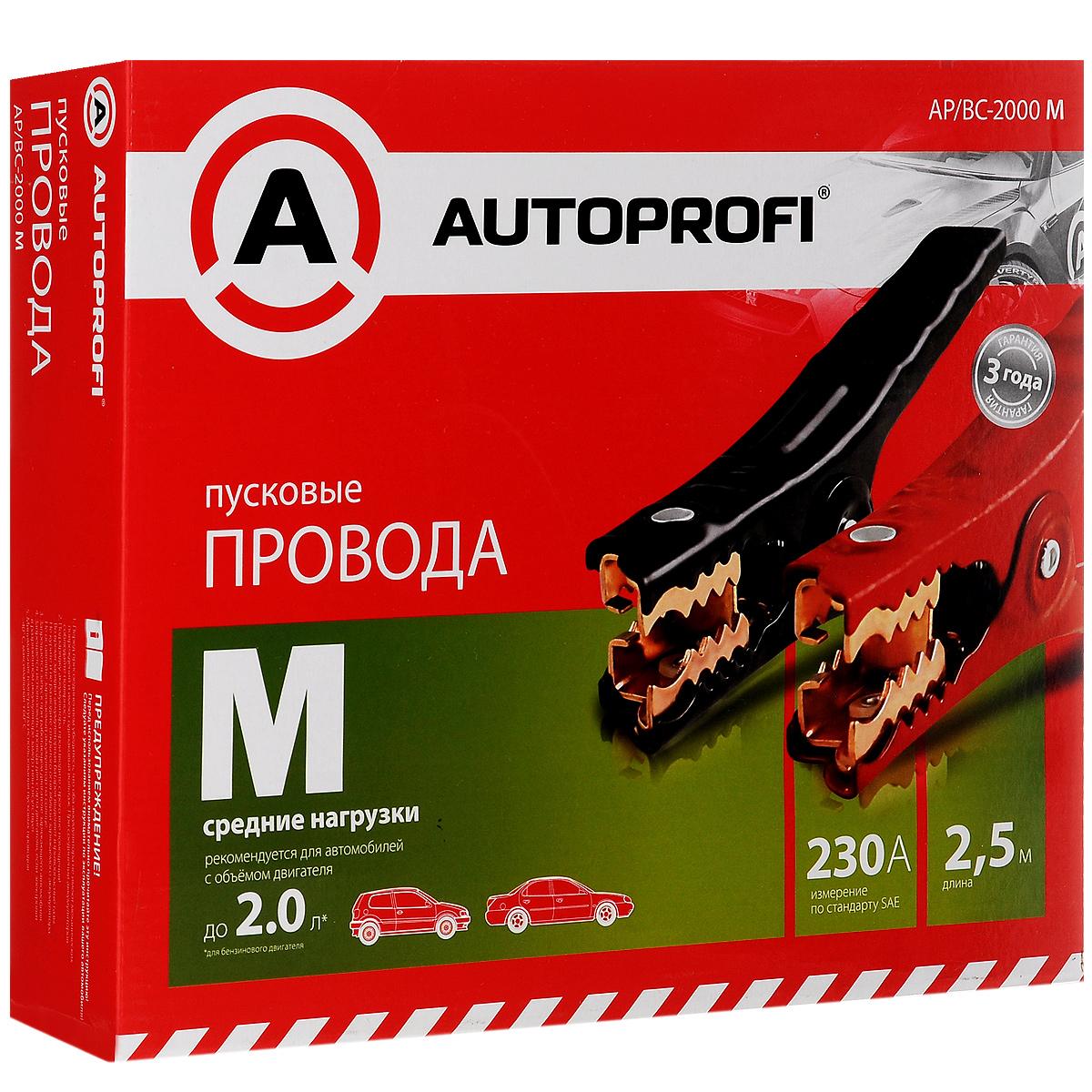 Провода пусковые Autoprofi М, средние нагрузки, 8,37 мм2, 230 A, 2,5 мAP/BC - 2000 MПусковые провода Autoprofi М сделаны по американскому стандарту SAE J1494. Это значит, что падение напряжение ни при каких условиях не превышает 2,5 В. Ручки пусковых проводов не нагреваются до уровня, способного навредить человеку. Технологически это достигается использованием проводов из толстой алюминиевой жилы с медным напылением, а также надежной термопластовой изоляцией. Данные провода рекомендованы для автомобилей с бензиновым двигателем объемом до 2 л. Сумка для переноски и хранения в комплекте. Ток нагрузки: 230 А. Длина провода: 2,5 м. Сечение проводника: 8,37 мм2. Диапазон рабочих температур: от -40°С до +60°С.