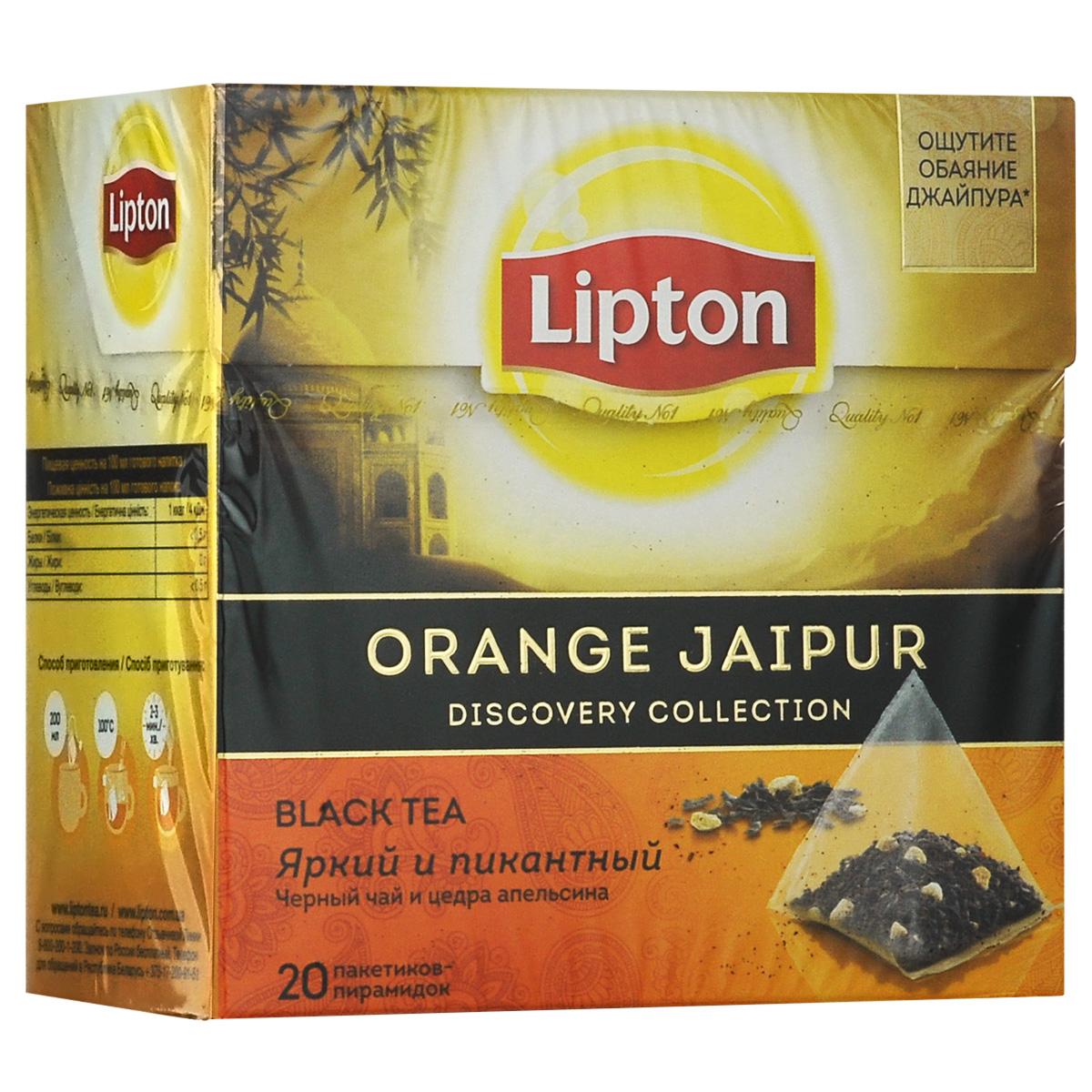 Lipton Orange Jaipur - черный чай в пирамидках с цедрой апельсина. Посетите сказочный Джайпур. Прогуляйтесь среди великолепных дворцов и храмов, чтобы проникнуться величием королевского прошлого Джайпура, родины восхитительного черного чая. Утонченный букет Orange Jaipur составляет классический вкус чайных листьев, украшенный жизнерадостным ароматом цедры апельсина. Свободное пространство в пирамидке позволяет листовому чаю раскрыть свой яркий, насыщенный вкус с изысканной цитрусовой ноткой.