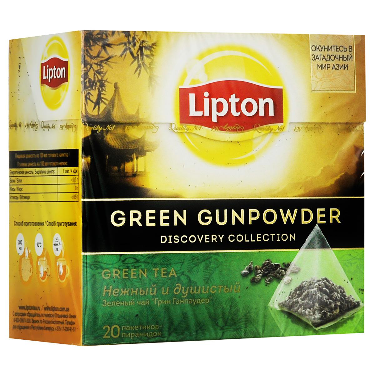 Lipton Зеленый чай Green gunpowder 20 шт