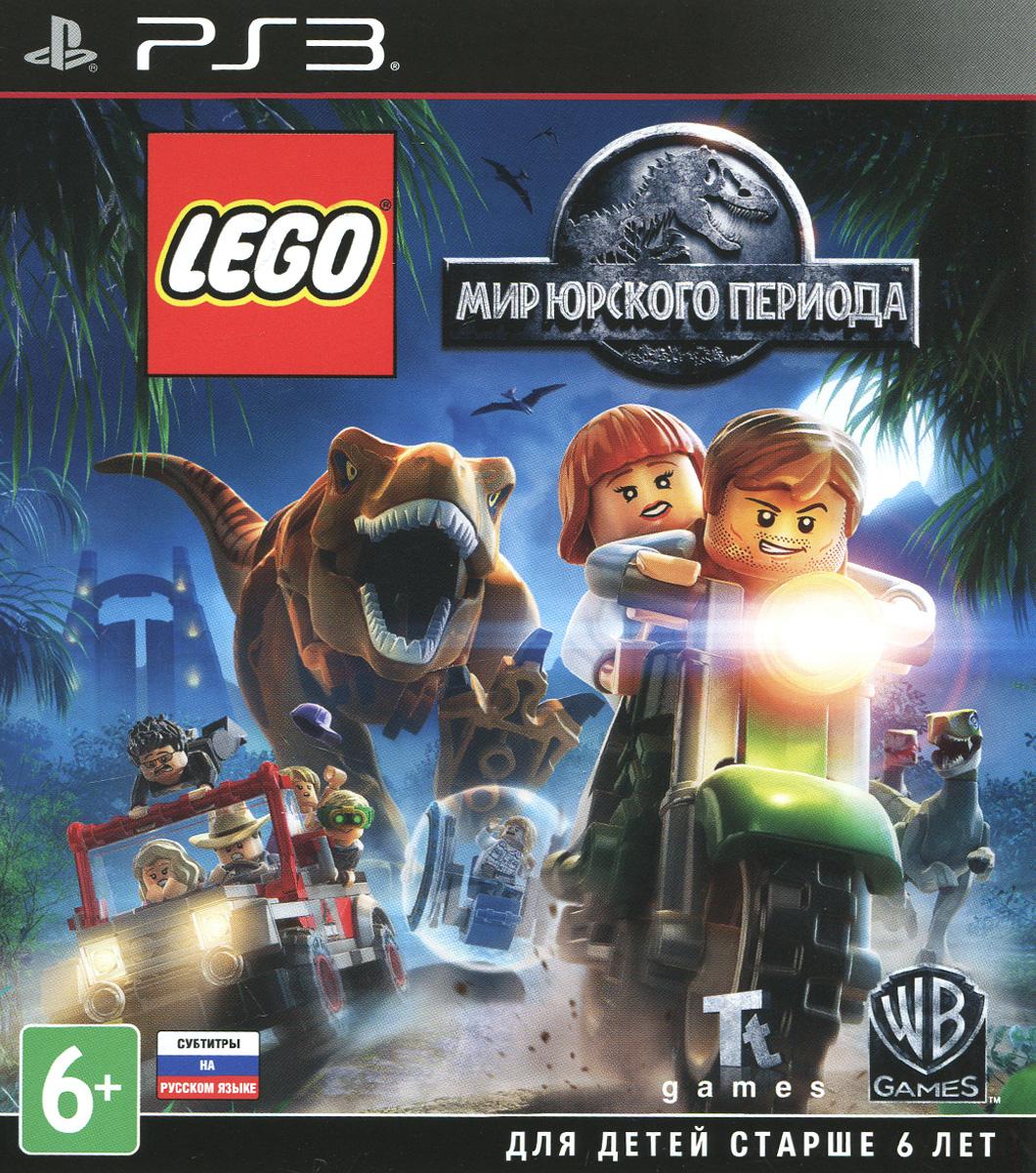 LEGO Мир Юрского Периода