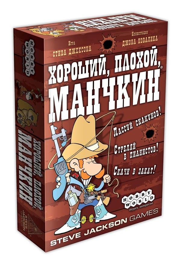 Hobby World Настольная игра Хороший плохой Манчкин1413Настольная игра Hobby World Хороший, плохой, Манчкин - это увлекательное и веселое времяпрепровождение для компании друзей! Йи-хаа! Манчкины скачут на Дикий Запад — и даже на бескрайних прериях они найдут себе двери (в основном салунов), чтобы вломиться за пригоршней сокровищ. Хватай в одну руку хлыст, а в другую дробовик и седлай подкрашенную лошадь… Или назовись Расторопным Удодом, вооружись дедушкиным томагавком и затуши трубку мира в огненной воде. Итог один: и беззащитный кролень, и грозный судья Линч, и даже суровый механический бык побегут от тебя прочь, сверкая пятками да копытами. Хороший, плохой, Манчкин — самостоятельная игра на основе оригинального Манчкина. Сыграй в неё в чистом виде или в сочетании с другими наборами. Ковбои и индейцы, городские пижоны и бандиты с большой дороги сойдутся в лихой перестрелке, и лишь один умчит в закат с победой и десятым уровнем за пазухой. В комплект входят 168 карт, кубик, правила на русском языке. Средняя...