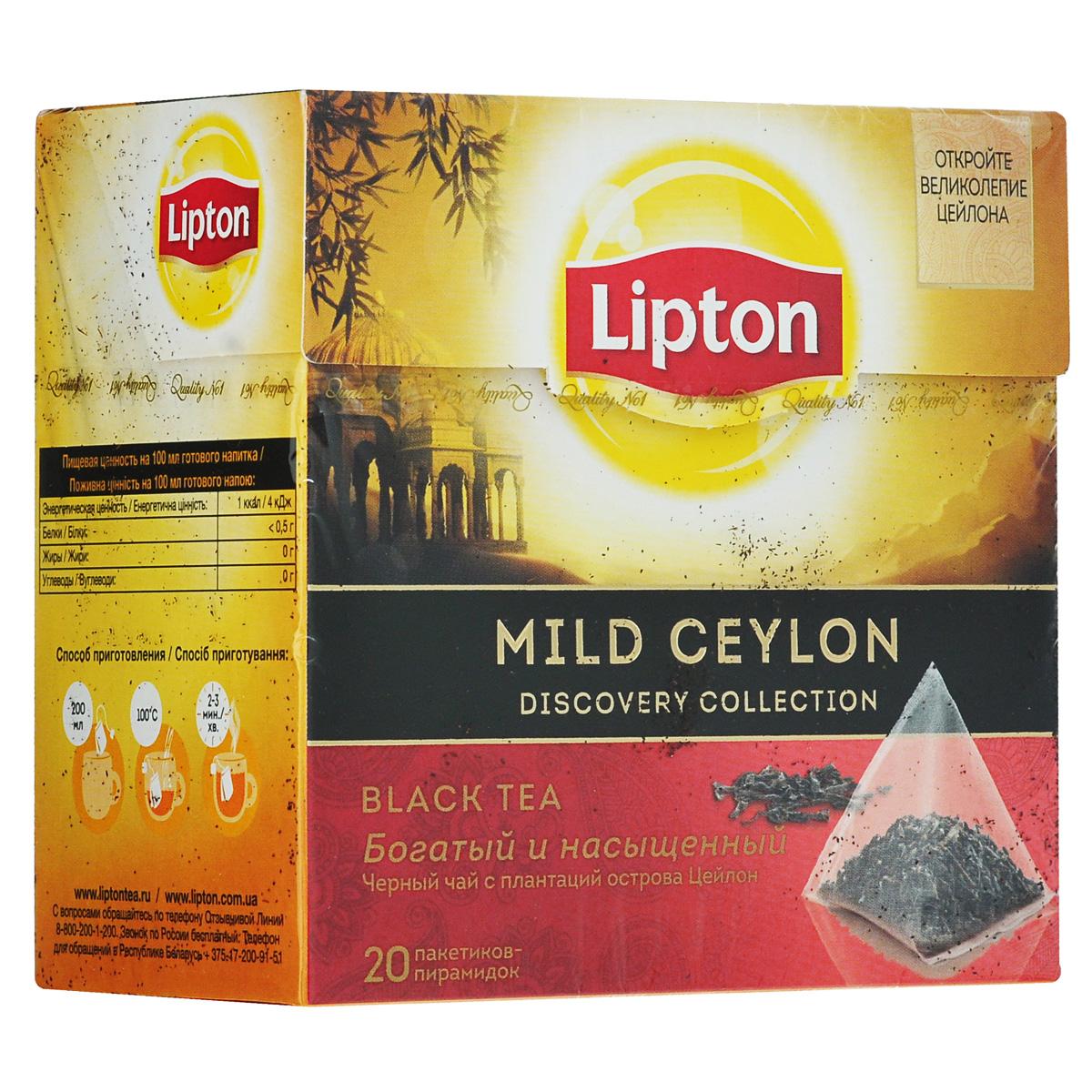 Lipton Черный чай Mild Ceylon 20 шт