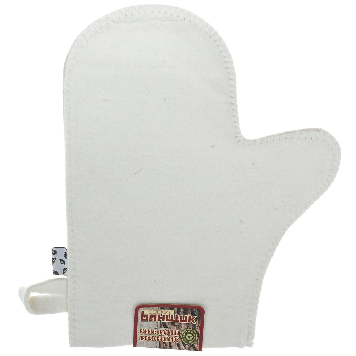 Рукавица для бани и сауны Невский банщик Классика, цвет: белыйБ4502Рукавица Невский банщик Классика, изготовленная из фетра (шерсть), - незаменимый банный атрибут. Однотонная рукавица оснащена петелькой для подвешивания на крючок. Такая рукавица защищает руки от горячего пара, делает комфортным пребывание в парной. Также ею можно прекрасно промассировать тело. Размер: 29 см х 22,5 см.