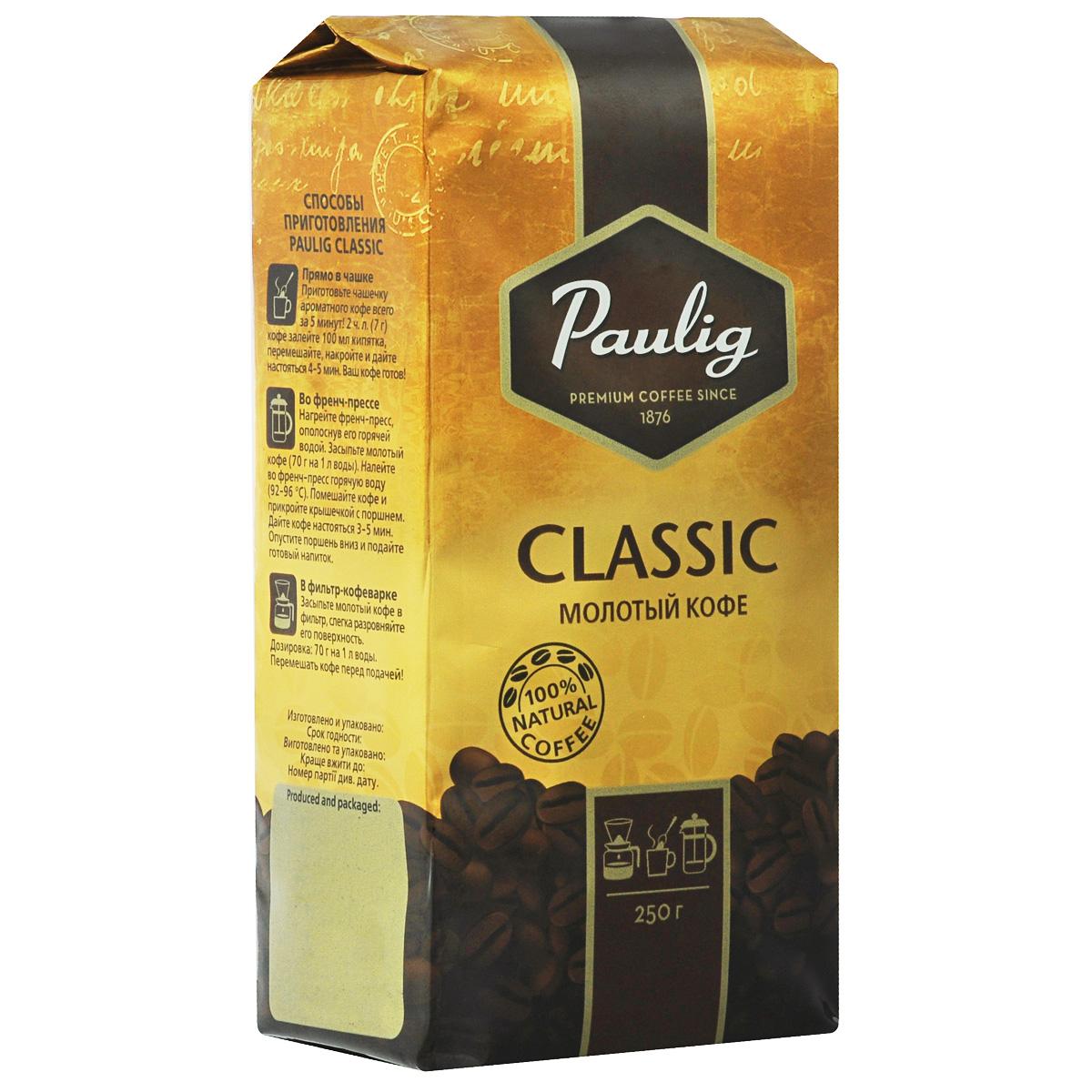 Paulig Classic кофе молотый, 250 г16277/15810