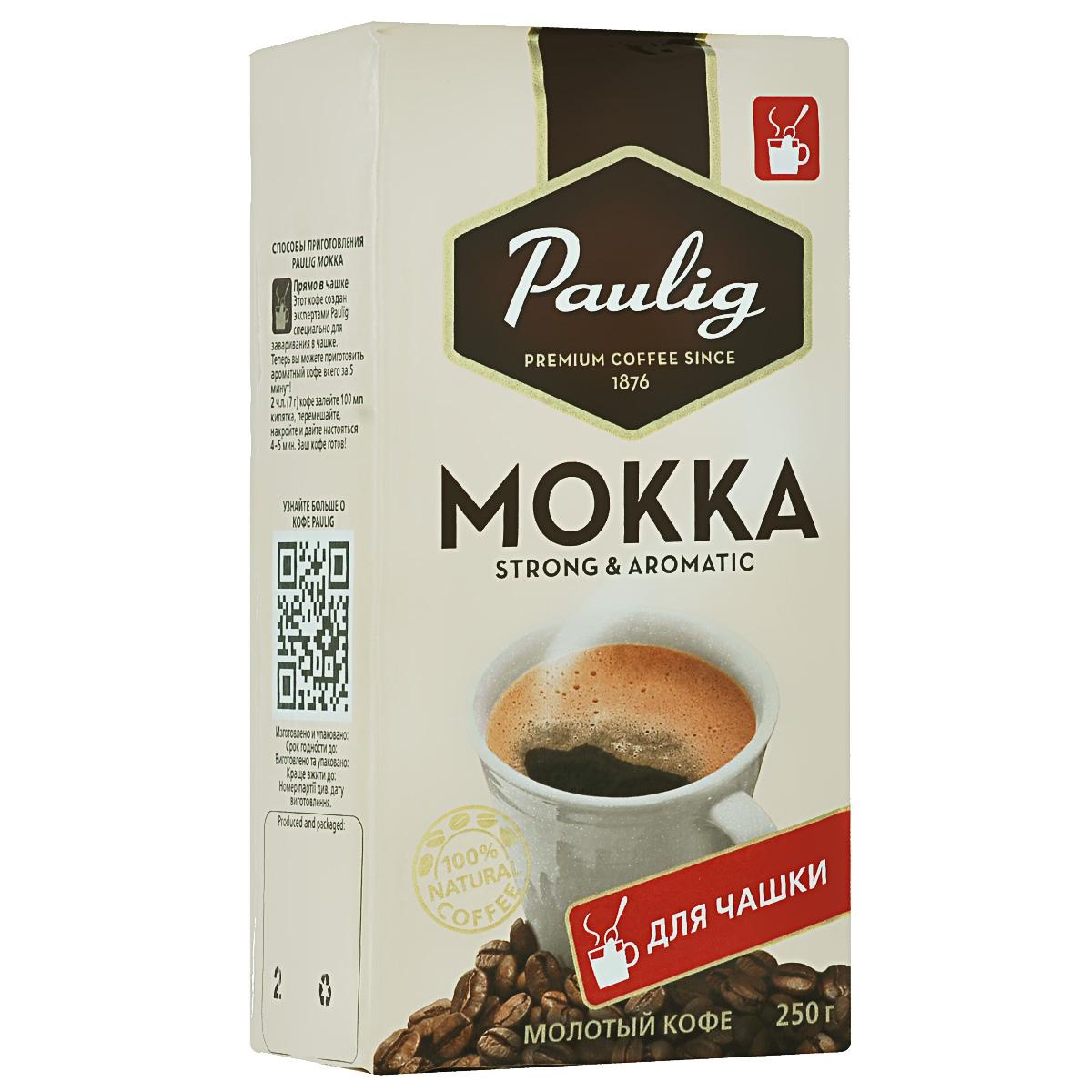 Paulig Mokka кофе молотый для заваривания в чашке, 250 г16672/16335Крепкий и ароматный кофе, разработанный с учетом предпочтений российского потребителя. Крепкий кофе на каждый день, с выраженным бодрящим эффектом.