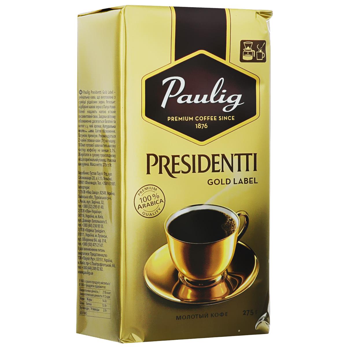 Paulig Presidentti Gold Label кофе молотый, 275 г16563Paulig Presidentti Gold Label - уникальный кофе, приготовленный из смеси редких кофейных зерен. Тщательно отобранные кофейные зерна из Папуа – Новой Гвинеи дарят напитку мягкий, бархатистый вкус. Благодаря легкой обжарке достигается богатый, неповторимый аромат.