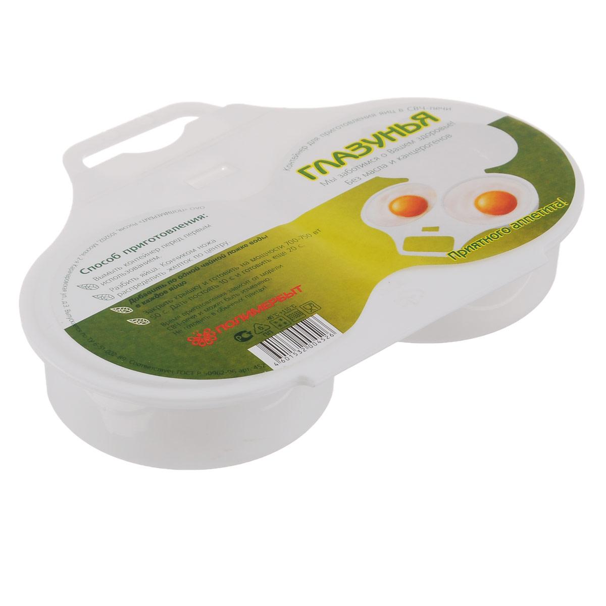 Контейнер Полимербыт Глазунья, для приготовления 2-х яиц в СВЧС452Контейнер Полимербыт Глазунья, изготовленный из пластика, поможет вам приготовить яйца без масла и канцерогенов. Благодаря этому контейнеру, вы потратите гораздо меньше времени на приготовление яичницы из двух яиц, по сравнению с традиционным приготовлением. Время приготовления яиц зависти от модели СВЧ-печи. Размер: 16 см х 2,5 см х 11,5 см. Диаметр отделения: 7 см.