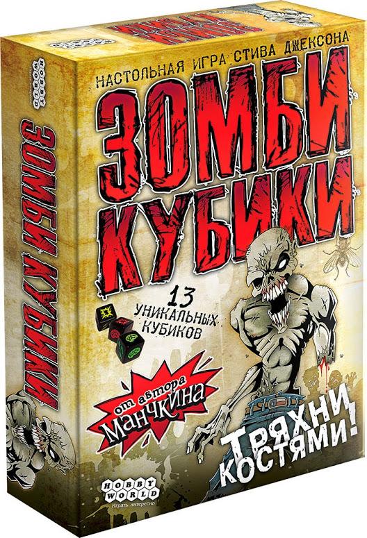 Hobby World Настольная игра Зомби Кубики1259Ты — зомби. Поздно сожалеть о прежней жизни, лучше подумай, где можно подкрепиться свежими мозгами. Причём сделай это максимально расторопно, иначе ценные питательные вещества достанутся твоему приятелю-зомби. Зомби Кубики — быстрая игра, которая понравится всем любителям зомби-пародий и в которую можно играть везде: от обеденного стола до очереди на новый фильм про мертвецов. 13 особых кубиков — твои жертвы. Испытай удачу и попробуй съесть их мозги, но, главное, сумей вовремя остановиться, чтобы не попасть под град пуль. Комплект включает в себя 13 игральных кубиков и правила игры на русском языке.