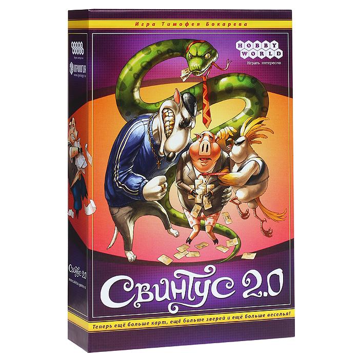 Hobby World Настольная игра Свинтус 2.0 (3-е издание)1118Настольная игра Свинтус 2.0 добавляет в игру еще больше карт, еще больше животных и еще больше веселья. На помощь классическим свиньям пришли чопорные змеи, гламурные попугаи и задиристые собаки. С помощью этих карт вы сможете составить свою неповторимую игровую колоду, идеально подходящую именно для вашей компании. Цель игры осталась прежней - избавиться от всех своих карт. А средств достижения победы хоть отбавляй: заморочьте голову противника Предписаниями, заставьте его подчиняться правилам Этикета, сломите его Вызовом на карточную дуэль и поглумитесь в назидание при помощи карт Куража. Победителем становится тот игрок, у кого на руках не останется ни одной карты. Он получает за партию столько очков, сколько карт осталось на руках у всех противников. Игра продолжается до тех пор, пока один из игроков не наберет 30 или более очков по сумме всех сыгранных партий. Он и станет абсолютным победителем. Заряд параноидального веселья вашей компании обеспечен! ...