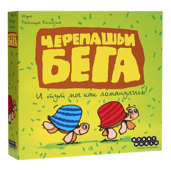 Hobby World Настольная игра Черепашьи бега (2-е издание)1000Настольная игра Черепашьи бега позволит вам весело и интересно провести время в кругу семьи и друзей. Смысл игры заключается в забеге по садовой тропинке к капусте, участниками которого выступают деревянные черепахи пяти разных цветов. Каждый из игроков желает победы только одной из них, но какой, остается секретом до конца игры. Цель игры заключается в том, чтобы игрок первым привел свою черепаху на капустное поле. Разыгрываемые карты позволяют передвинуть черепаху определенного цвета на одну или две клетки вперед, либо на одну клетку назад. Если же карта раскрашена во все цвета радуги, какую черепаху передвинуть, решает разыгравший карту игрок. Есть и специальные карты, которые передвигают вперед на одну или две клетки самую отстающую черепаху. Если черепаха попадает на уже занятую клетку, она взбирается на панцирь сопернице, формируя стопку. Если пришел черед передвинуться какой-либо черепахи из стопки, вместе с ней передвигаются и все те черепахи, что сидят в стопке выше...