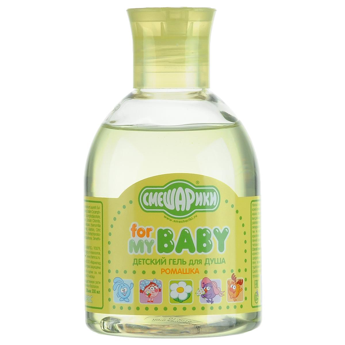 Смешарики Детский гель для душа For my Baby, с экстрактом ромашки, 300 млСМ91Нежный детский гель для душа Смешарики For my Baby подходит для купания малышей с рождения. Гель прекрасно пенится в воде любой жесткости, полностью смывается. Оставляет нежную кожу малыша чистой и не пересушенной, благодаря сбалансированному составу, сохраняющему естественный водно-жировой баланс кожи. Содержит экстракт и отвар ромашки и бисаболол, которые оказывают противовоспалительное, успокаивающее действие, питают и защищают кожу ребенка. Принципиальное отличие геля для душа в использовании моющих веществ натурального происхождения, которые не наносят раздражающего действия на детскую кожу и оказывают мягкое моющее действие. Средство не содержит красителей, не вызывает аллергии. Товар сертифицирован и дерматологически безопасен.