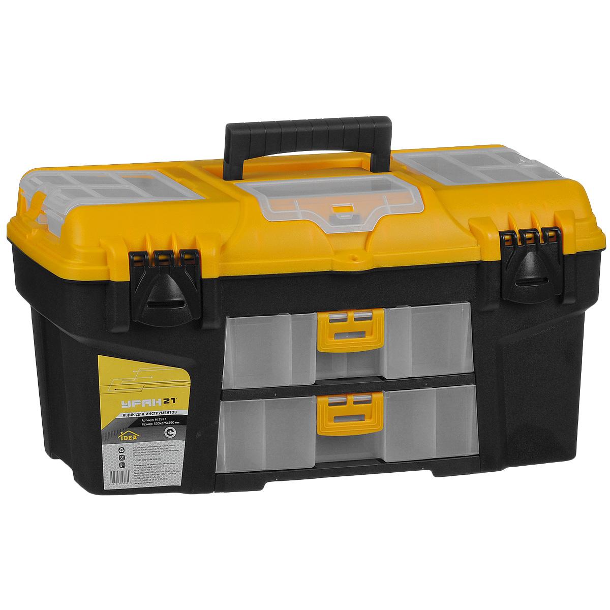 """Idea (М-пластика) Ящик для инструментов Idea """"Уран 21"""", со съемным органайзером, 53 х 27,5 х 29 см"""
