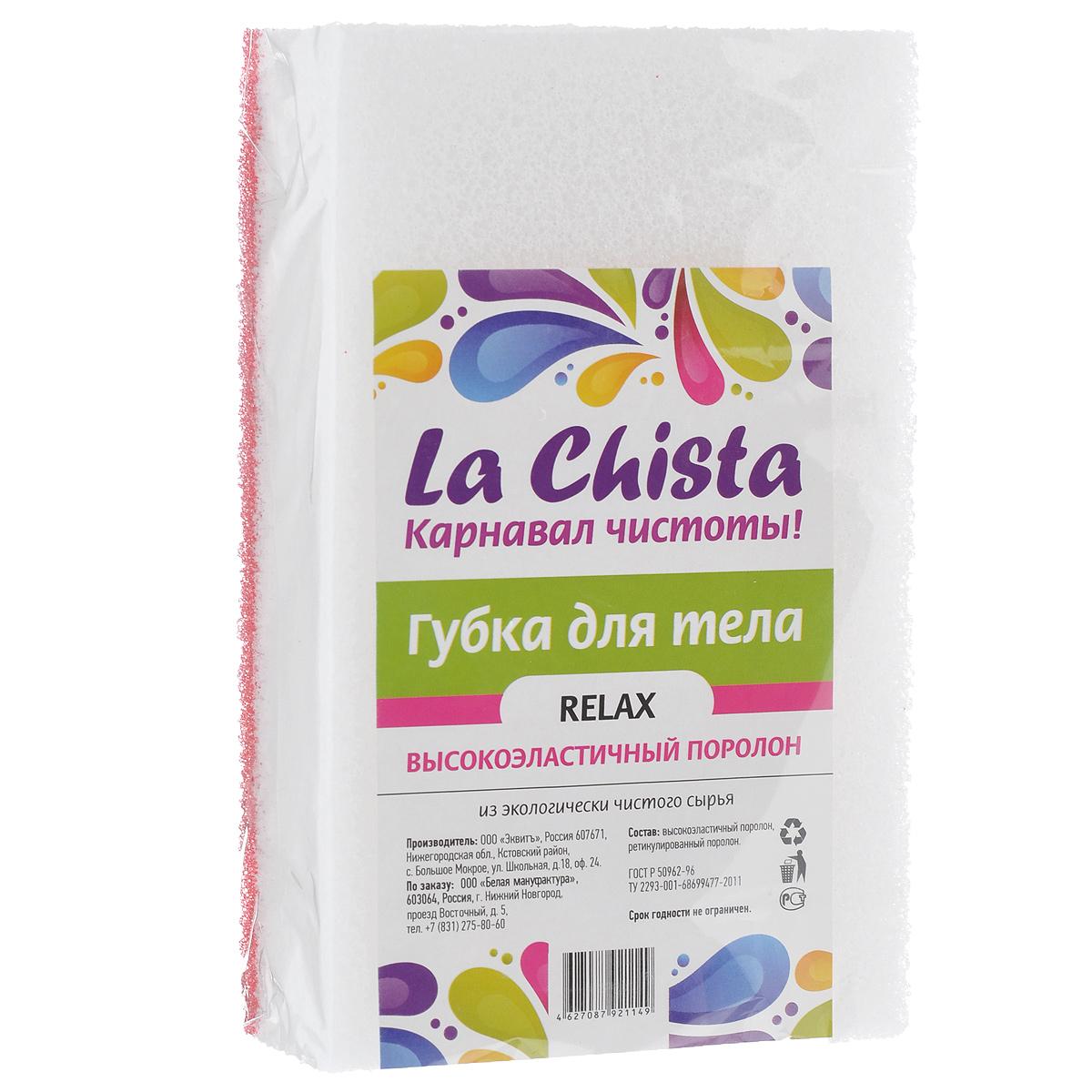 Губка для тела La Chista Релакс, 16 х 10 х 5 см870192Губка для тела La Chista Релакс изготовлена из мягкого экологически чистого поролона. Пористая структура губки создает воздушную пену даже при небольшом количестве геля для душа. Эффективно очищает и массирует кожу, улучшая кровообращение и повышая тонус.