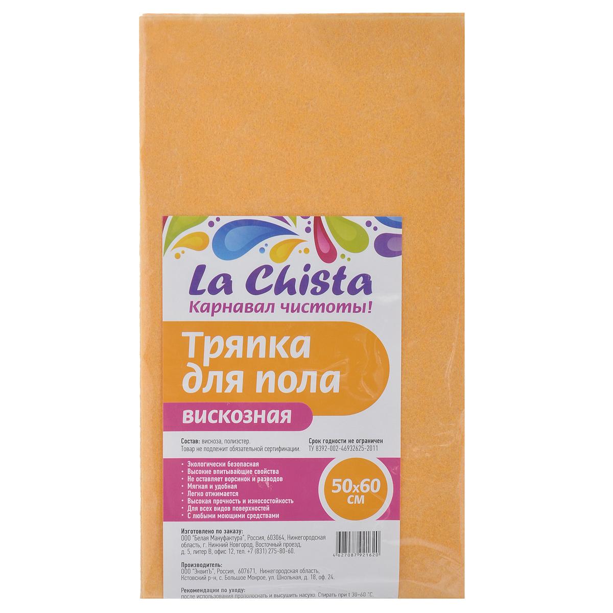 Тряпка для пола La Chista, вискозная, 50 х 60 см870256Тряпка La Chista предназначена для мытья пола. Выполнена из высококачественной вискозы. Тряпка обладает высокими впитывающими свойствами, не оставляет ворсинок и разводов, легко отжимается. Она прочная и износостойкая. Подходит для всех видов поверхностей и может быть использована с любыми моющими средствами.