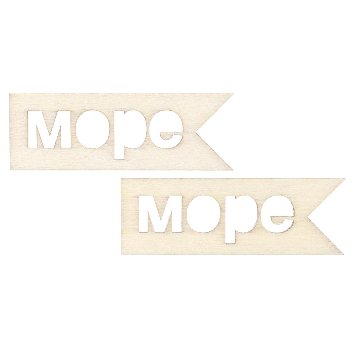 Вырубки из дерева ScrapBerrys Море, 2 штSCB4400164Лазерные вырубки из дерева ScrapBerrys Море прекрасно подойдут для оформления творческих работ в технике скрапбукинг. Их можно использовать для украшения фотоальбомов, скрап-страничек, подарков, конвертов, фоторамок, открыток. Набор состоит из 2 элементов с надписью море. Скрапбукинг - это хобби, которое способно приносить массу приятных эмоций не только человеку, который этим занимается, но и его близким, друзьям, родным. Это невероятно увлекательное занятие, которое поможет вам сохранить наиболее памятные и яркие моменты вашей жизни, а также интересно оформить интерьер дома. Комплектация: 2 шт. Размер элемента: 4,3 см х 1,5 см.
