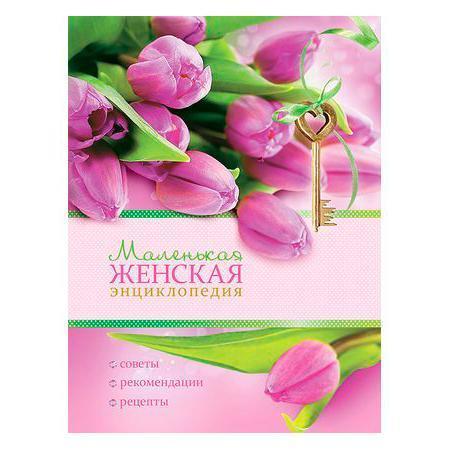 Записная книжка женщины 160л А6ф Со справ.инф тв.переплет Flowers