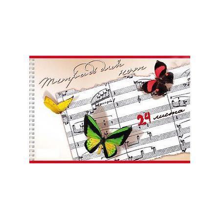 Тетрадь для Нот 24л А4ф 290х198мм Со справ.инф на спирали Бабочки24ТдН4сп_03865Тетрадь с обложкой из картона, защищающей бумагу от деформации.