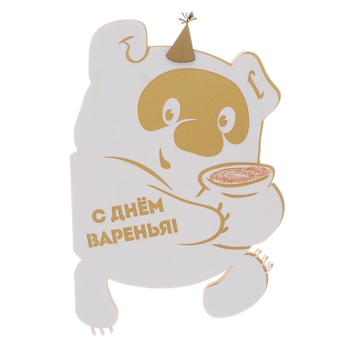 Детская раскладная открытка С Днем Варенья » Сделай 20
