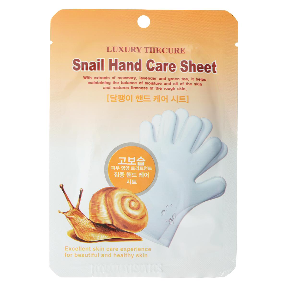 LS Cosmetic Маска-перчатки для рук с Улиткой, 8г х 2 шт
