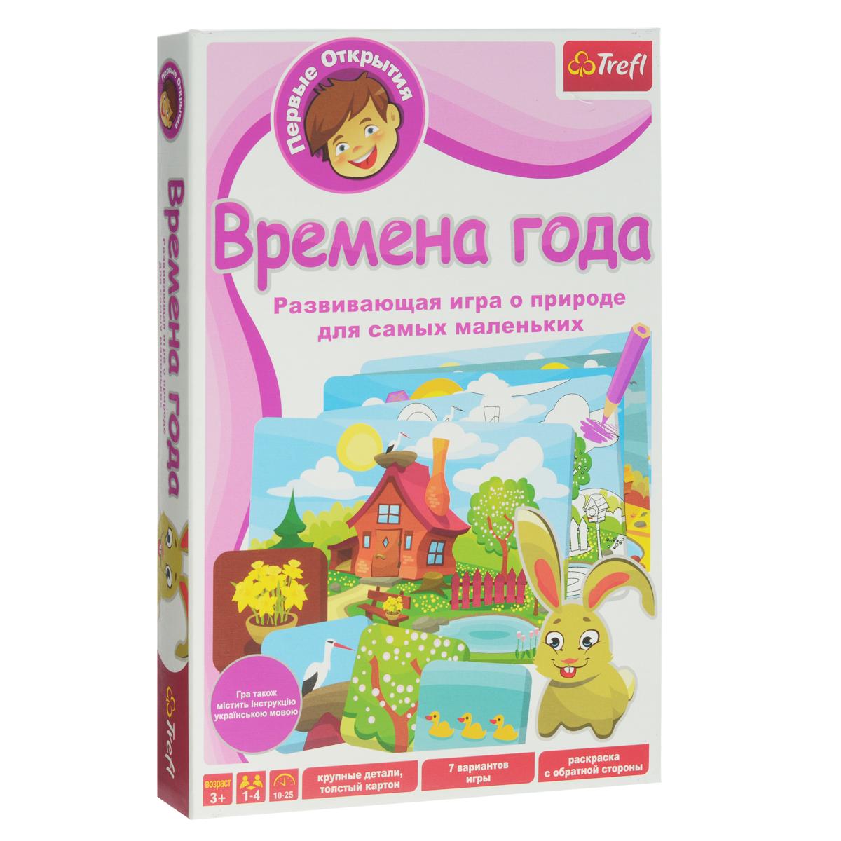 Развивающая игра Trefl Времена года01104TРазвивающая игра Trefl Времена года - это увлекательная игра для малышей от 3 лет, которая поможет пополнить свой багаж знаний о лете, осени, зиме и весне, узнать об особенностях этих сезонов, а также приумножить словарный запас. В комплект входят 4 картинки с временами года, 24 двусторонние карточки из толстого картона и инструкция на русском языке. С одной стороны карточки - рисунок, с другой - простая картинка для раскрашивания. Таким образом, малыш сможет самостоятельно поучаствовать в создании игры. Игра предусматривает 7 различных вариантов, описанных в инструкции. Ребенок может играть самостоятельно, с родителями или с друзьями. Самый простой вариант игры предусматривает соотнесение маленьких карточек с картинками-пейзажами. Позже это можно делать на скорость: кто первый подобрал все нужные карточки к своему времени года - победитель. А еще можно придумывать истории про то или иное время года, раскрашивать оборотные стороны карточек, загадывать загадки и многое...
