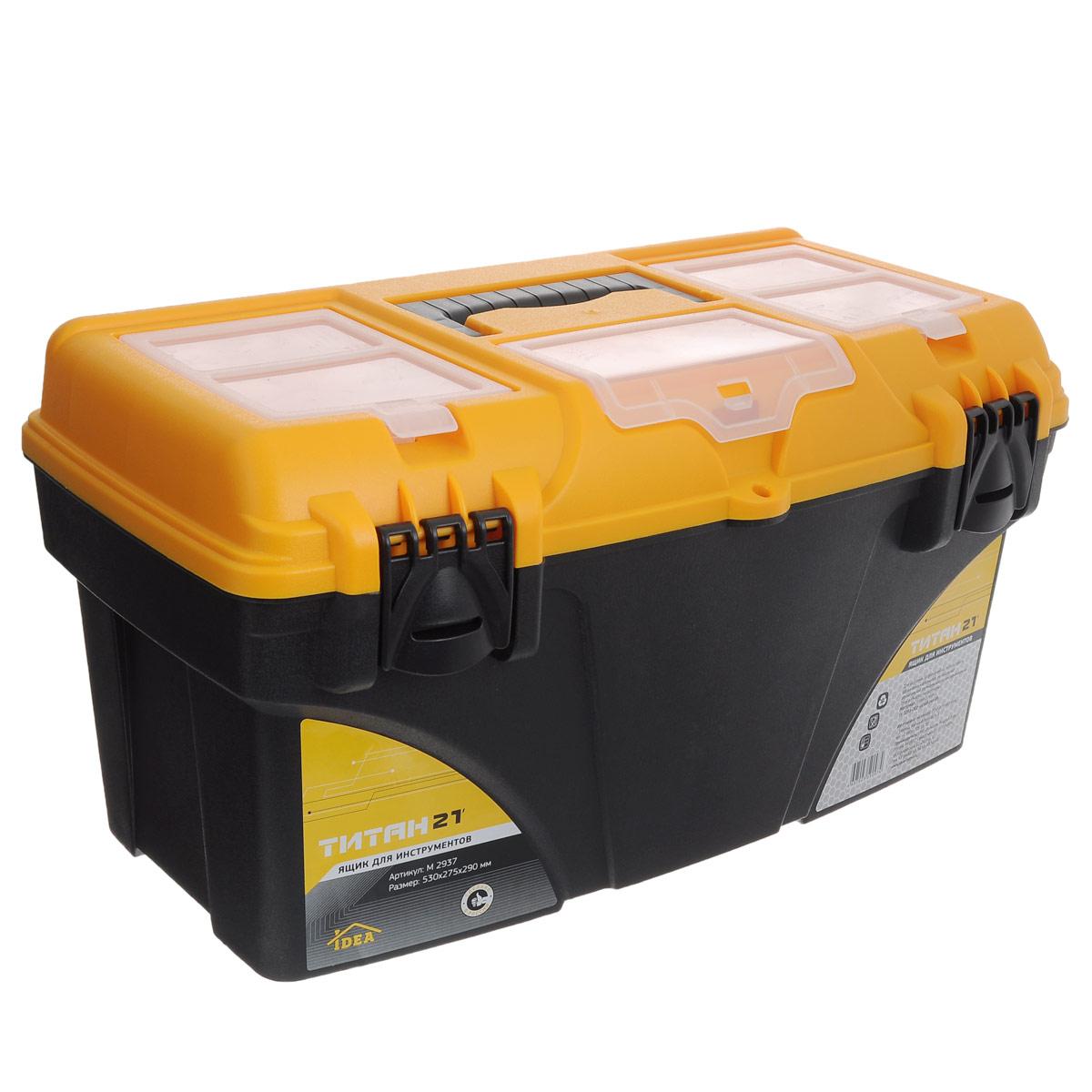 Ящик для инструментов Idea Титан 21, с органайзером, 53 см х 27,5 см х 29 смМ 2937Ящик Idea Титан 21 изготовлен из прочного пластика и предназначен для хранения и переноски инструментов. Вместительный ящик внутри имеет большое главное отделение. В комплект входит съемный лоток с ручкой для инструментов. Крышка ящика оснащена тремя прозрачными органайзерами с двумя отделениями, которые закрываются на защелку. Для более комфортного переноса в руках, на крышке предусмотрена удобная ручка. Ящик закрывается при помощи двух защелок, которые не допускают случайного открывания. Размер лотка: 51,5 см х 25 см х 11,5 см.