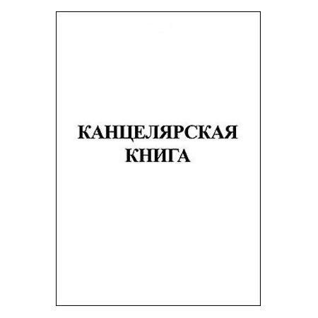 Книга Канцелярская 48л А4ф клетка на скобе48Т4B3_03963