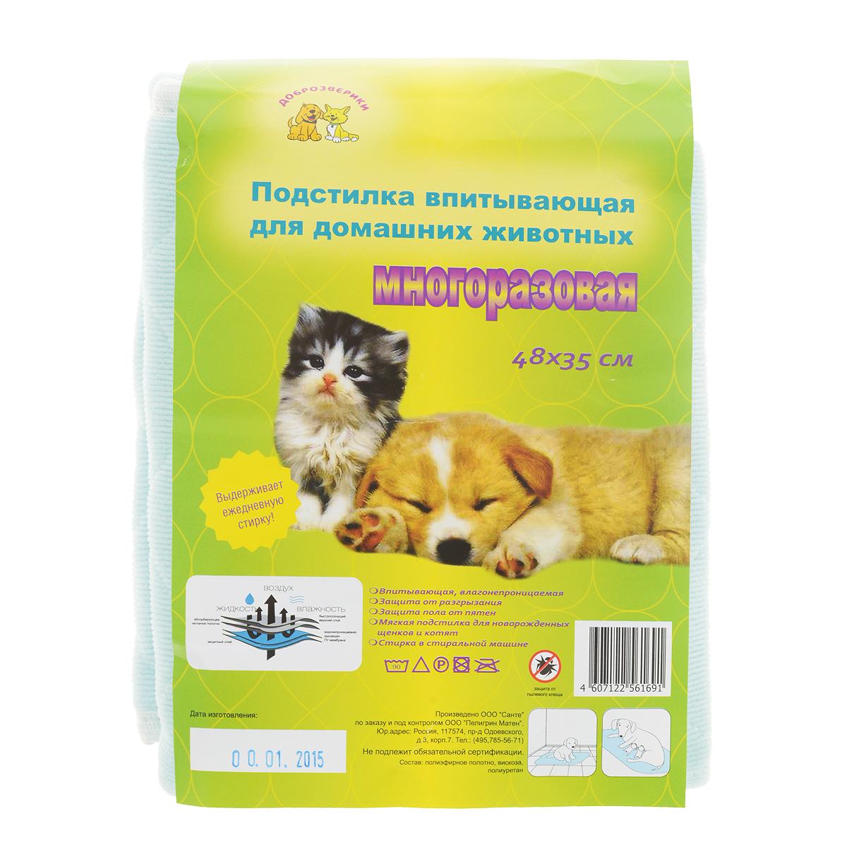 Подстилка многоразовая Доброзверики для домашних животных, впитывающая, 48 см х 35 см25671Подстилка для домашних животных Доброзверики незаменима в поездке, при переноске животных, на приеме у ветеринара, на выставке, дома, для приучения к туалету или когда питомец долго остается без хозяина. Идеально подходит для новорожденных щенков и котят. Подстилка имеет 4 слоя: защитный слой, водонепроницаемая ПУ мембрана, абсорбирующее нетканое полотно, быстросохнущий верхний слой. Она прекрасно впитывает, влагонепроницаемая, защищает пол от пятен. Имеет защиту от разгрызания и от пылевого клеща. Подходит для стиральной машины. Состав: полиэфирное полотно, вискоза, полиуретан.