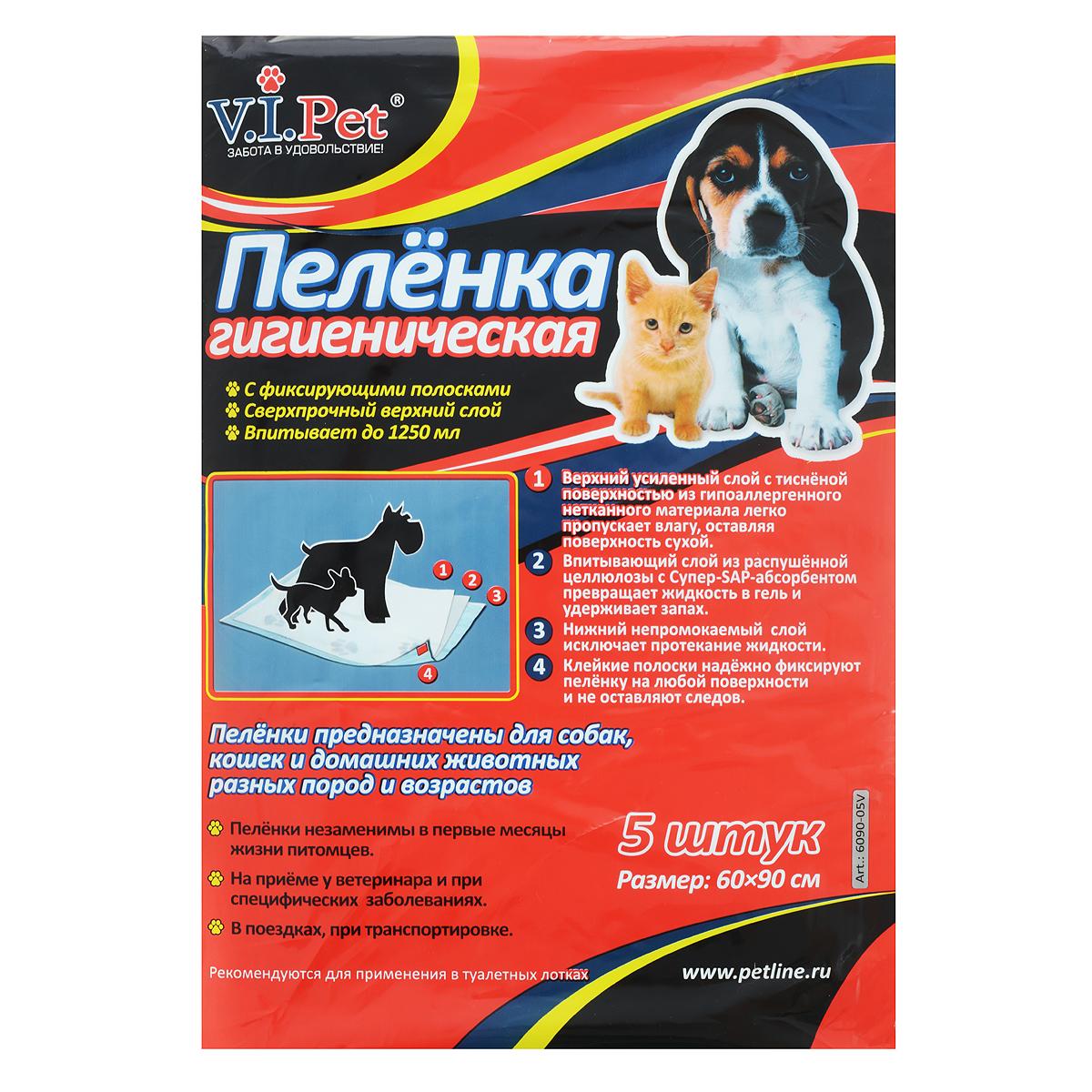 Пеленки гигиенические для животных V.I.Pet, 60 см х 90 см, 5 шт6090-05VВпитывающие гигиенические пеленки V.I.Pet предназначены для щенков и взрослых собак всех размеров, пород и возрастов. Пеленки имеют 3 слоя: - верхний усиленный слой с тисненной поверхностью из гипоаллергенного нетканного материала легко пропускает влагу, оставляя поверхность сухой; -впитывающий слой из распушенной целлюлозы превращает жидкость в гель и удерживает запах; - нижний непромокаемый слой исключает протекание жидкости.Пеленки незаменимы в первые месяцы жизни щенков, при специфических заболеваниях, поездках, выставках и на приеме у ветеринара. Пеленки обеспечивают комфорт и спокойствие вам и вашему питомцу. Комплектация: 5 шт. Размер пеленки: 60 см х 90 см. Товар сертифицирован.
