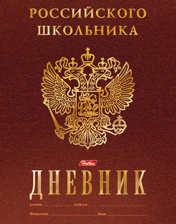 Дневник для 1-11 кл. 40л А5ф на скобе-Россия-