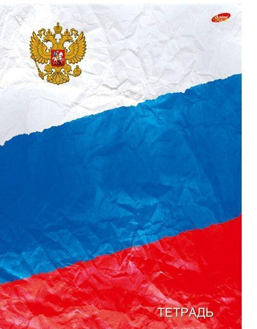 Academy Style Тетрадь в клетку Российский флаг, 96 листов, формат А45484/3Эту тетрадь, без сомнения, хватит на целый год и даже дольше. Это очень удобно, так как нужная информация с собственными комментариями будет всегда под рукой. Кроме того, освежить знания можно будет во много раз быстрее. Уважаемые клиенты! Поставка возможна в одном из приведенных вариантов обложки, в зависимости от наличия на складе.