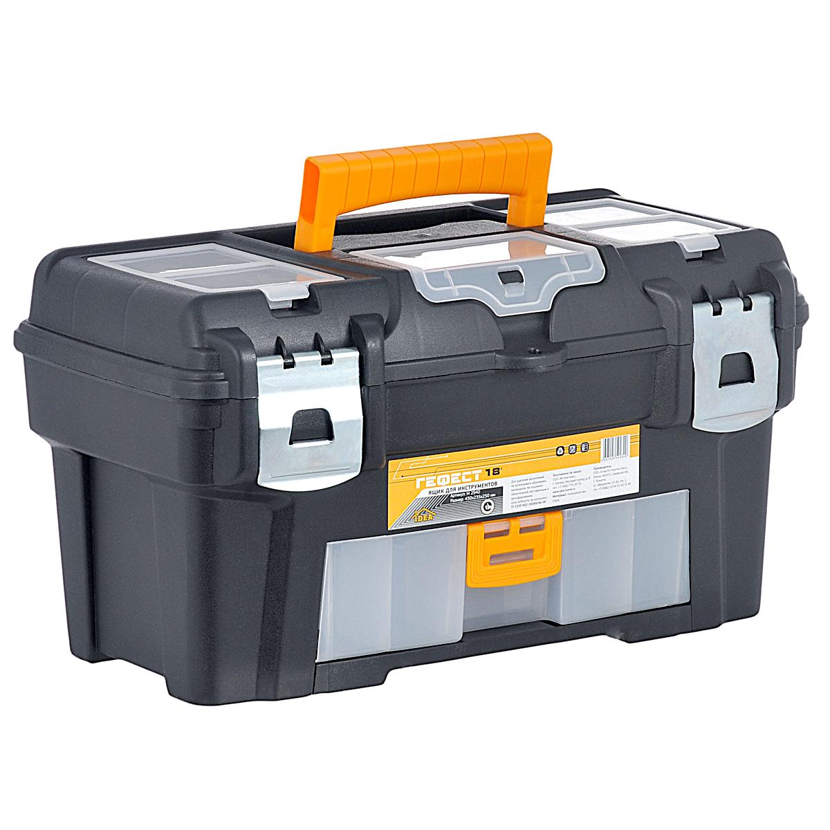 """Idea (М-пластика) Ящик для инструментов Idea """"Гефест 18"""", с органайзером, 43 см х 23,5 см х 25 см"""