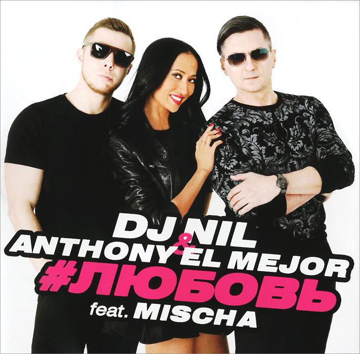 DJ Nil & Anthony El Mejor Feat. Mischa. #Любовь 2015 Audio CD
