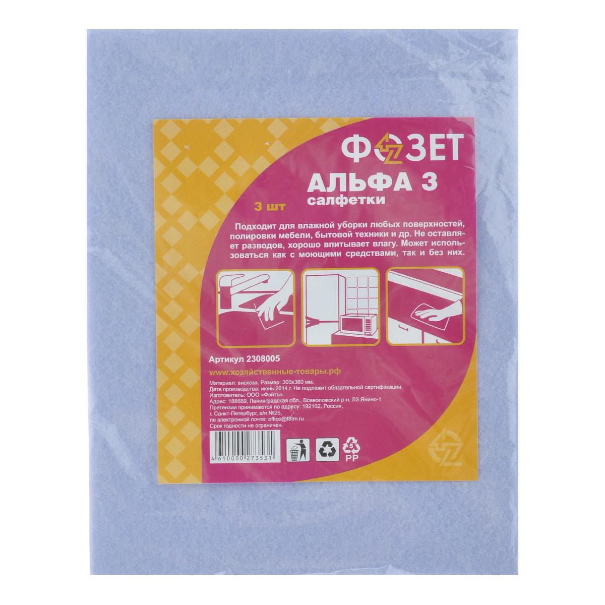 Cалфетка универсальная Фозет Альфа-3, цвет: сиреневый, 30 х 38 см, 3 шт177024_сиреневыйУниверсальные салфетки Фозет Альфа-3, выполненные из мягкого нетканого вискозного материала, подходят как для сухой, так и для влажной уборки. Такие салфетки превосходно впитывают влагу, не оставляют разводов и волокон. Позволяют быстро и качественно очистить кухонные столы, кафель, раковины, сантехнику, деревянную и пластмассовую мебель, оргтехнику, поверхности стекла, зеркал и прочее. Можно использовать как с моющими средствами, так и без них.