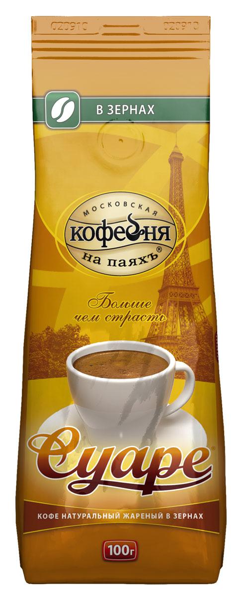 Московская кофейня на паяхъ Суаре кофе в зернах, 100 г4601985000182На создание «Суаре» нас вдохновила беззаботная атмосфера парижских кофеен. Этот крепкий, с благородной горчинкой кофе подойдет и для романтического вечера вдвоем, и для перерыва посреди напряженного рабочего дня. Старательно подобранные сорта кофе из Колумбии и Бразилии позволили создать букет мягкого, полного вкуса и насыщенного аромата.