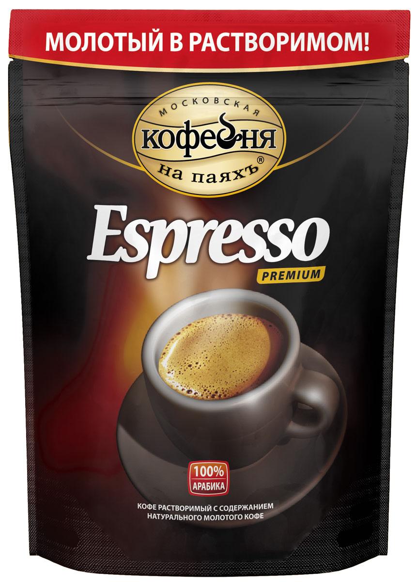 Московская кофейня на паяхъ Espresso кофе рaствоpимый, пакет 75 г4601985000298Бывает так, что очень хочется настоящего свежемолотого кофе, но приготовить его негде, а под рукой только чайник. Для таких случаев мы придумали «Espresso», кофе, подобных которому нет. Элитные сорта арабики из Южной Америки, Африки и Индонезии, итальянская обжарка придают кофе «Espresso» неповторимый аромат и крепкий насыщенный вкус. А чтобы сохранить этот вкус и аромат, частицы молотого кофе заключены в микрогранулы растворимого. Именно поэтому «Espresso» обладает вкусом, ароматом свежемолотого кофе и простотой приготовления растворимого. Теперь для того, чтобы попробовать настоящий эспрессо не нужна кофемашина. «Espresso» достаточно залить кипятком – и через секунды вы получите чашку отличного кофе с крепким насыщенным вкусом и неповторимым ароматом.