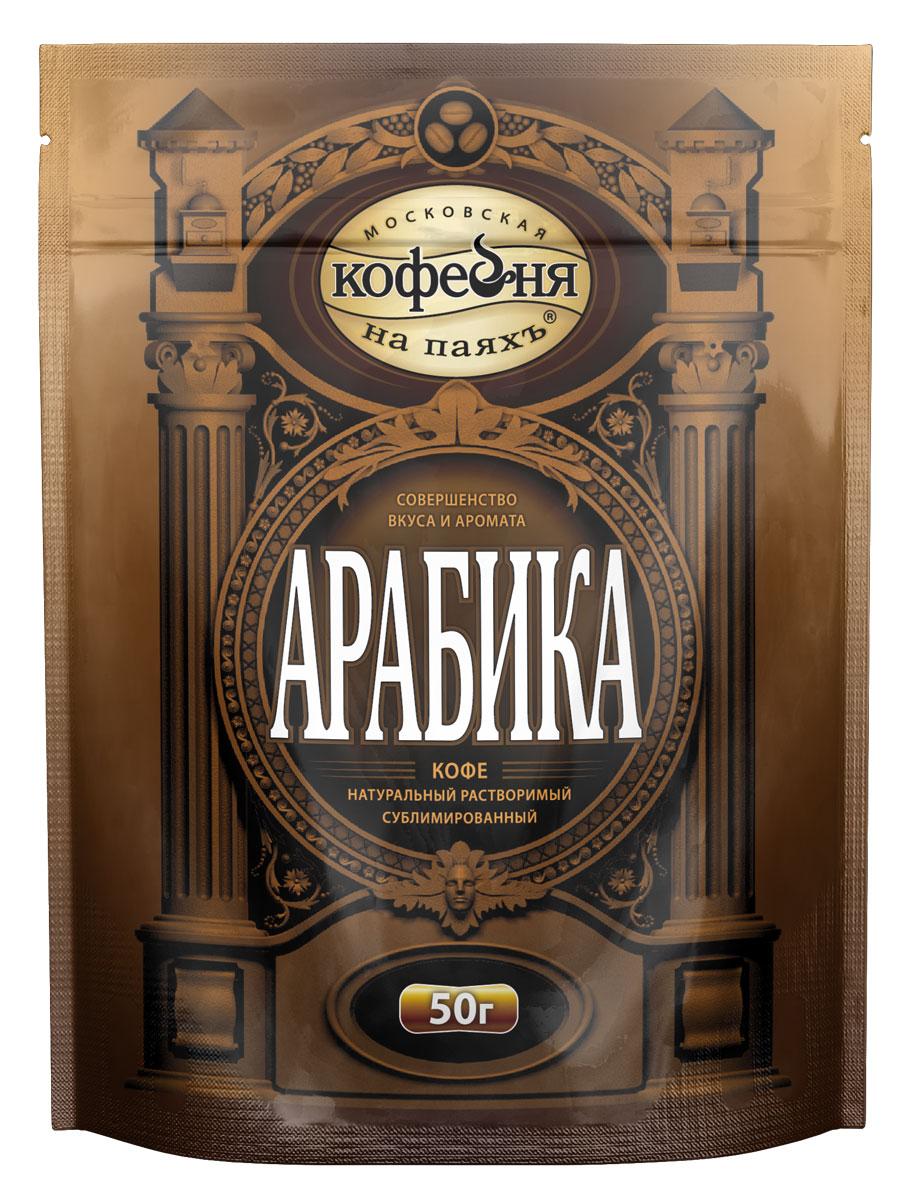 Московская кофейня на паяхъ Арабика кофе рaстворимый, пакет 50 г