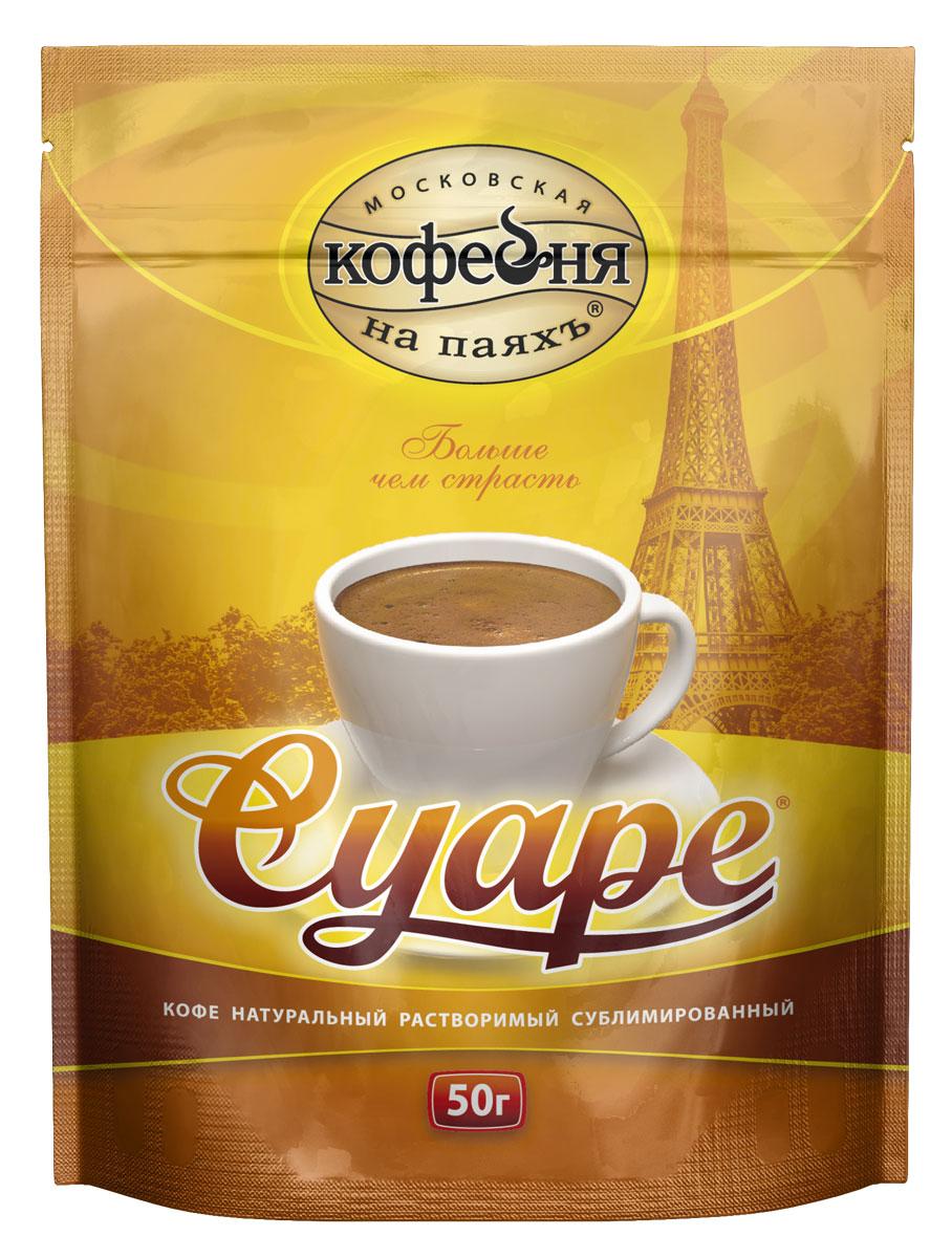 Московская кофейня на паяхъ Суаре кофе рaстворимый, пакет 50 г