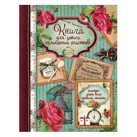 Книга для записи кулинарных рецептов 96л А5ф 6 цв.разделит. тв.переплет Кулинарный винтаж96КК5A_12833
