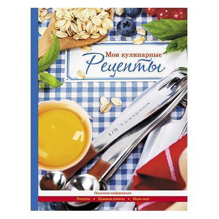 Книга для записи кулинарных рецептов 96л А5ф 6 цв.разделит. тв.переплет Домашняя кухня96КК5A_12831