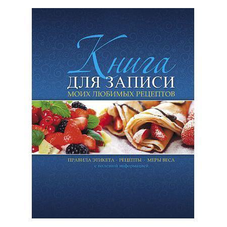 Книга для записи кулинарных рецептов 96л А5ф 6 цв.разделит. тв.переплет Ягодный десерт96КК5A_12834