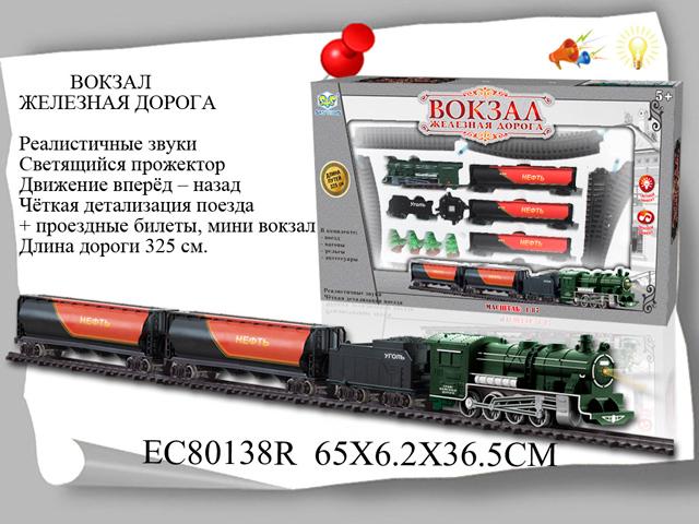 Железная дорога Вокзал, со светом и звукомEC80138RВокзал железная дорога- это реалистичные звуки, Светящийся прожектор, движение вперед-назад. Четкая детализация поезда +проездные билеты, мини вокзал.